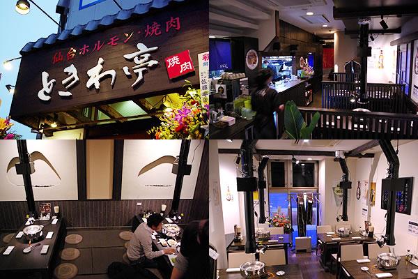 ときわ亭 泉中央駅前店店舗のご紹介