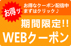 ときわ亭古川駅前店 クーポン