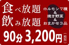 ときわ亭古川駅前店 食べ放題 飲み放題コース