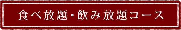 ときわ亭 上杉店 食べ放題・飲み放題コース